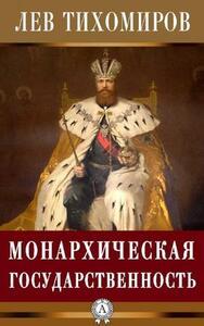 Тихомиров Монархическая государственность