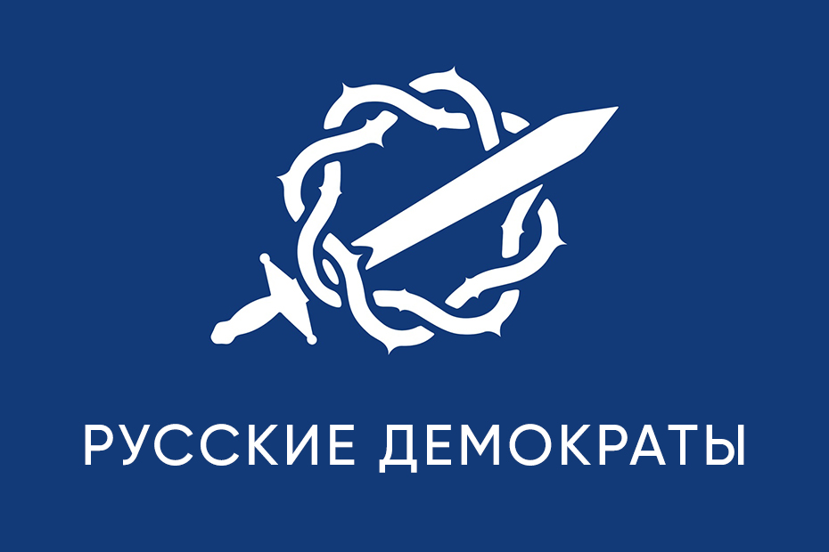Русские демократы