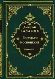 Дмитрий Михайлович Балашов. Государи Московские