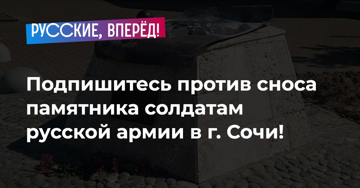 Подпишитесь против сноса памятника солдатам русской армии в г. Сочи!