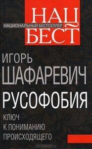 Игорь Ростиславович Шафаревич. Русофобия