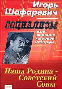 Игорь Ростиславович Шафаревич. Социализм как явление мировой истории