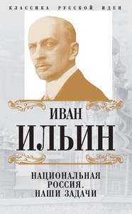 Иван Ильин. Наши задачи