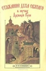 Иван Михайлович Концевич. Стяжание Духа Святаго в Путях Древней Руси