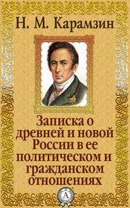 Карамзин. Записка о древней и новой России
