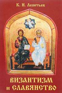 Константин Николаевич Леонтьев. Византизм и славянство