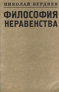 Николай Алепксандрович Бердяев. Философия неравенства