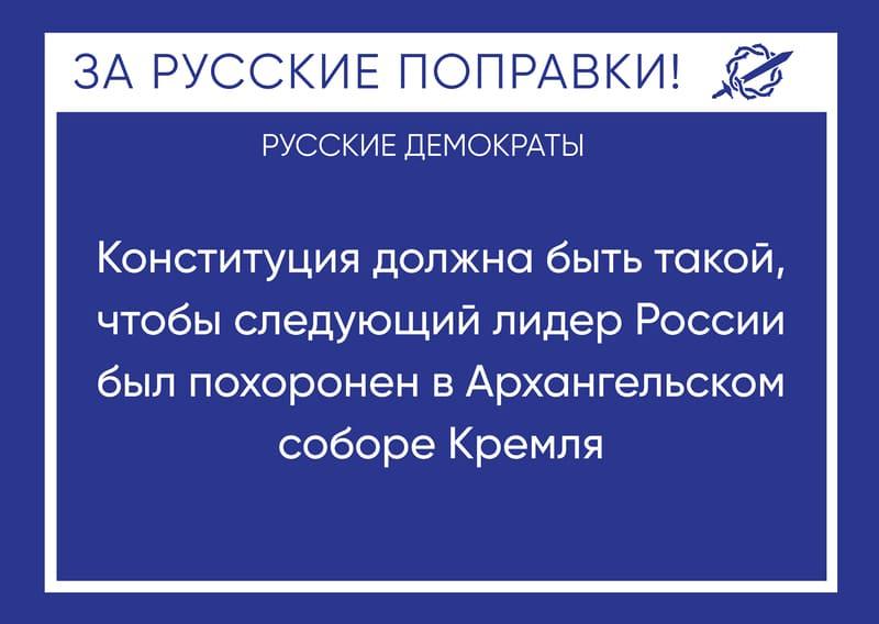 Конституция должна быть такой, чтобы следующий лидер России был похоронен в Архангельском соборе Кремля