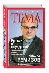 Ремизов Русские и государство