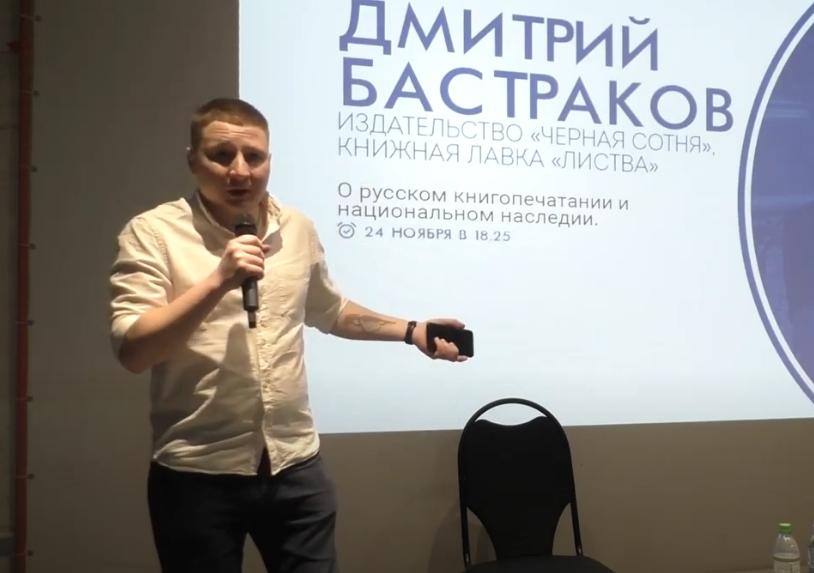 Бастраков на «Русских собраниях»