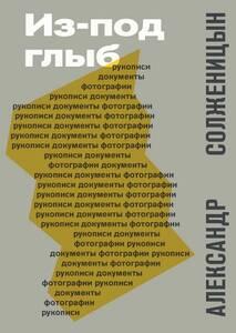 Солженицын Из-под глыб