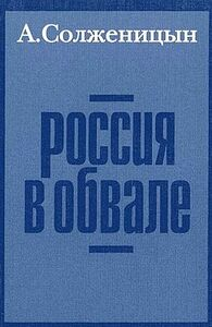 Солженицын Россия в обвале