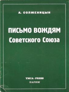 Солженицын Письмо вождям