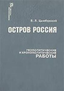 Вадим Леонидович Цымбурский. Остров Россия