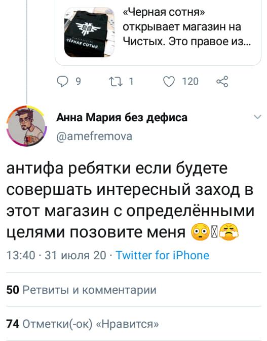Ефремова о «Листве» «Чёрной сотни»